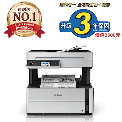 超值組-EPSON M3170 雙網傳真四合一黑白連續供墨印表機+1黑墨水 product thumbnail 3