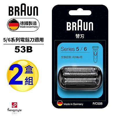 德國百靈BRAUN-刀頭刀網組(黑)53B(2盒組)