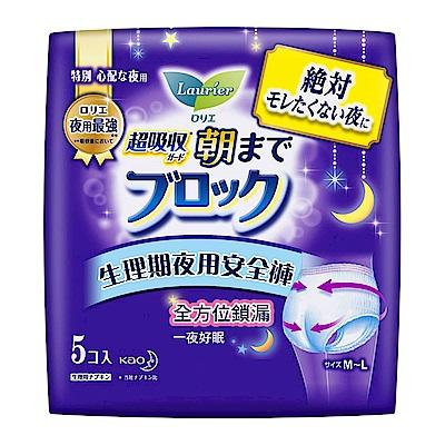 [限時搶購](3包組)蕾妮亞  淨吸柔護 超吸收夜用褲型衛生棉 (48cmX5片/包)