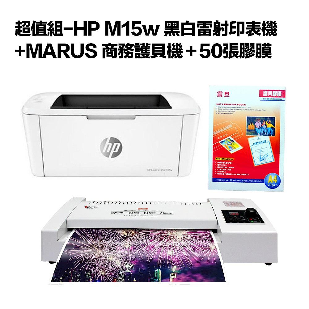 超值組-HP M15w 黑白雷射印表機+MARUS 商務護貝機+50張膠膜 product image 1