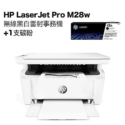 超值組-HP M28w 無線黑白雷射多功能事務機+1支碳粉。組合登錄送