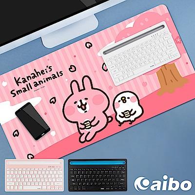 (時時樂組合)aibo BT9 支架/藍牙多媒體薄型鍵盤(支援一對二)+卡娜赫拉的小動物 超大版XXL 布面萬用墊/滑鼠墊(80x40cm)