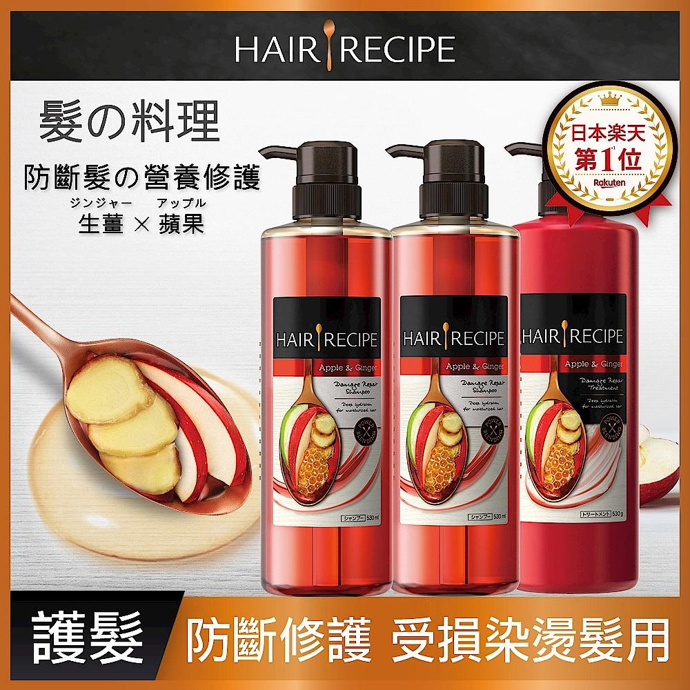 (3件組)Hair Recipe 生薑蘋果防斷滋養洗髮露530ml*2+護髮精華素530g product image 1