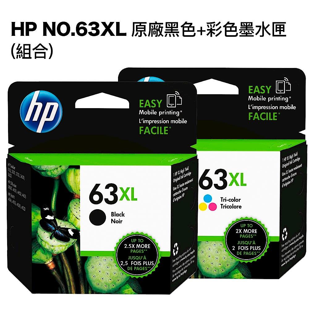 超值組-HP NO.63XL 原廠黑色+彩色墨水匣。組合現享88折