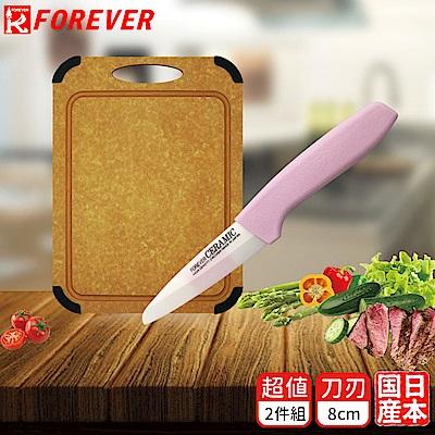 (組)[超值組合]日本FOREVER 松木木質砧板+日本製 陶瓷刀8CM(雙色刃粉柄)