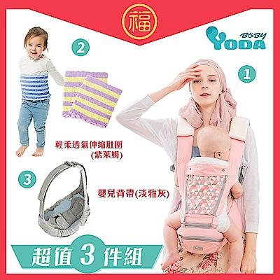YODA全配嬰兒揹帶超值三件組