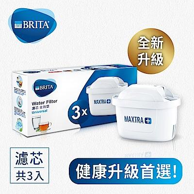 (組)[獨家三件組合]德國BRITA3入全效型/去水垢濾芯(任選1款)+濾水壺/濾水瓶(任選)