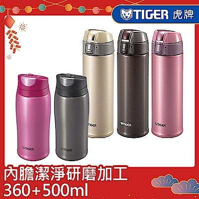 (組)[獨家買大送小, 平均499.5/個] 虎牌 輕量彈蓋式保冷保溫杯瓶500cc送曲線型保溫杯360cc