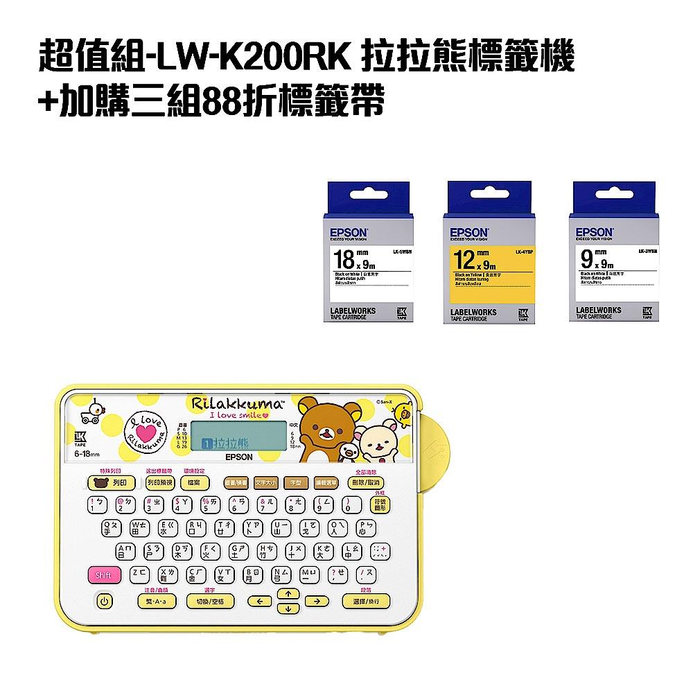 超值組-LW-K200RK 拉拉熊標籤機+加購三組88折標籤帶 product image 1
