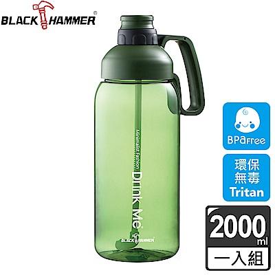 (組)[買1送1 平均245/入]義大利BLACK HAMMER 重量級運動瓶2000ML product thumbnail 7