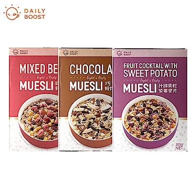 [Daily Boost 日卜力] 新款Muesli帶著走-新口味麥片優惠組(綜合莓果+巧克力+什錦果乾紫薯麥片)