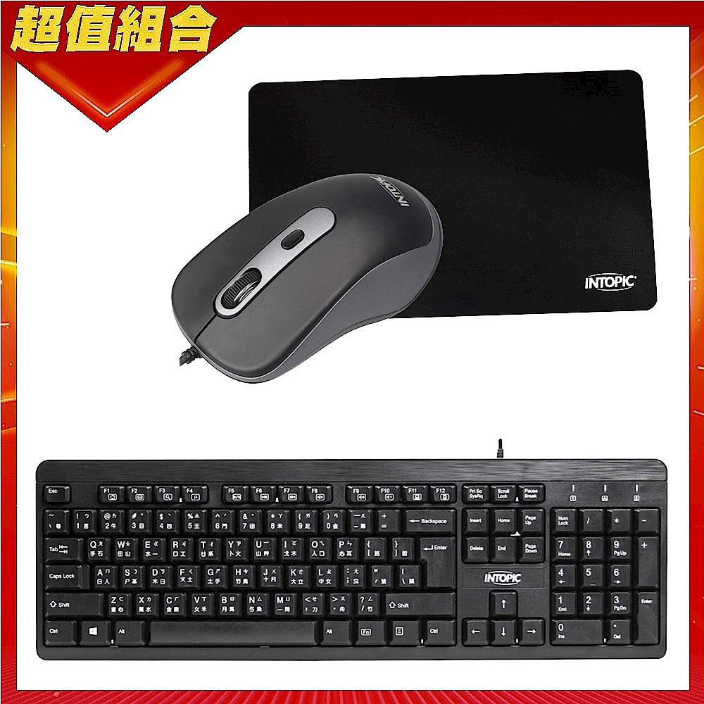 (時時樂組合)INTOPIC 廣鼎 飛碟光學滑鼠組+USB標準鍵盤 product image 1