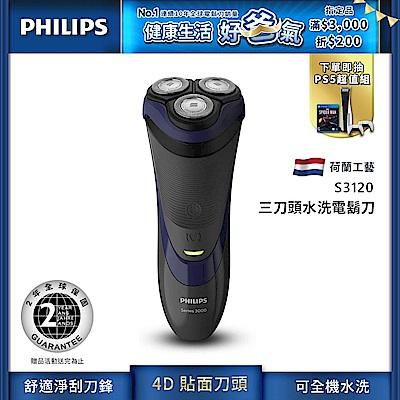 飛利浦三刀頭電鬍刀/刮鬍刀 S3120 +【正官庄】高麗蔘雞精禮盒(62mlx9瓶) product thumbnail 4