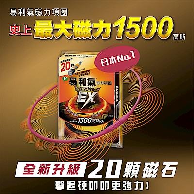 [超取登記送60元購物金]易利氣 磁力項圈 EX-黑色/桃紅色/藍色(45cm/50cm) 任選2 product thumbnail 6