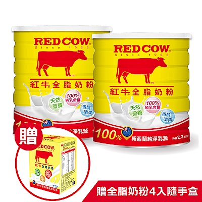 紅牛 全脂牛奶粉罐裝(2.3kg) 超值2入組 加贈 紅牛全脂奶粉隨手包(40g*4入)