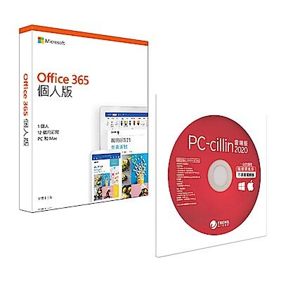 Microsoft Office365個人一年+PC-cillin 2020一年一台防護版