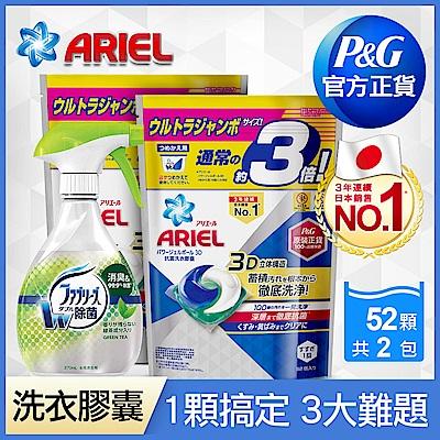 (ARIELx風倍清超值組)洗衣球104顆+風倍清織物除菌消臭噴霧370ml(綠茶清香)