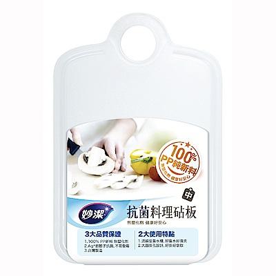 妙潔合購2件299 - 抗菌料理砧板 中+大 product thumbnail 3