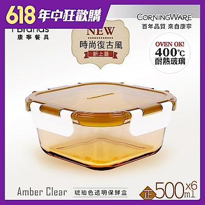 (組)[超值6入組]【康寧CORNINGWARE 】正方型500ml 透明保鮮盒