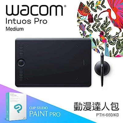 (送羅技M350)【動漫達人包】Intuos Pro medium 專業繪圖板(PTH-660/K0)
