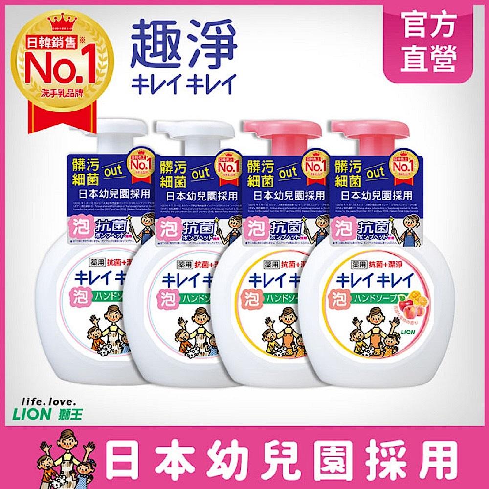 日本獅王LION 趣淨洗手慕斯 4入組(清爽柑橘+清新果香) product image 1