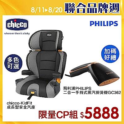【超值CP組D】PHILIPS二合一手持式蒸汽掛燙機 GC362+chicco-KidFit成長型安全汽座