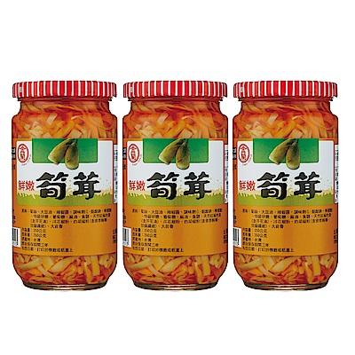 金蘭 筍茸 (350g) 3入組