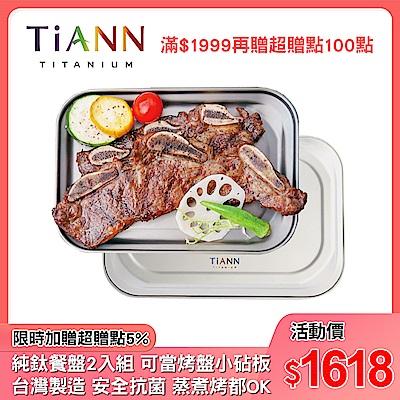 (組)[超值2入組 平均809/入]TiANN 鈦安純鈦餐具 純鈦 鈦烤盤 餐盤 小鈦砧板 鈦蓋(快)