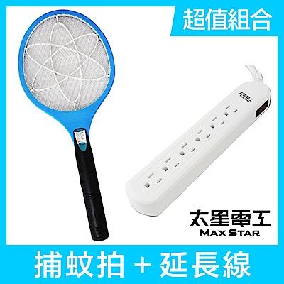 (超值組)太星電工 打耳蚊2號電池式捕蚊拍+4尺延長線