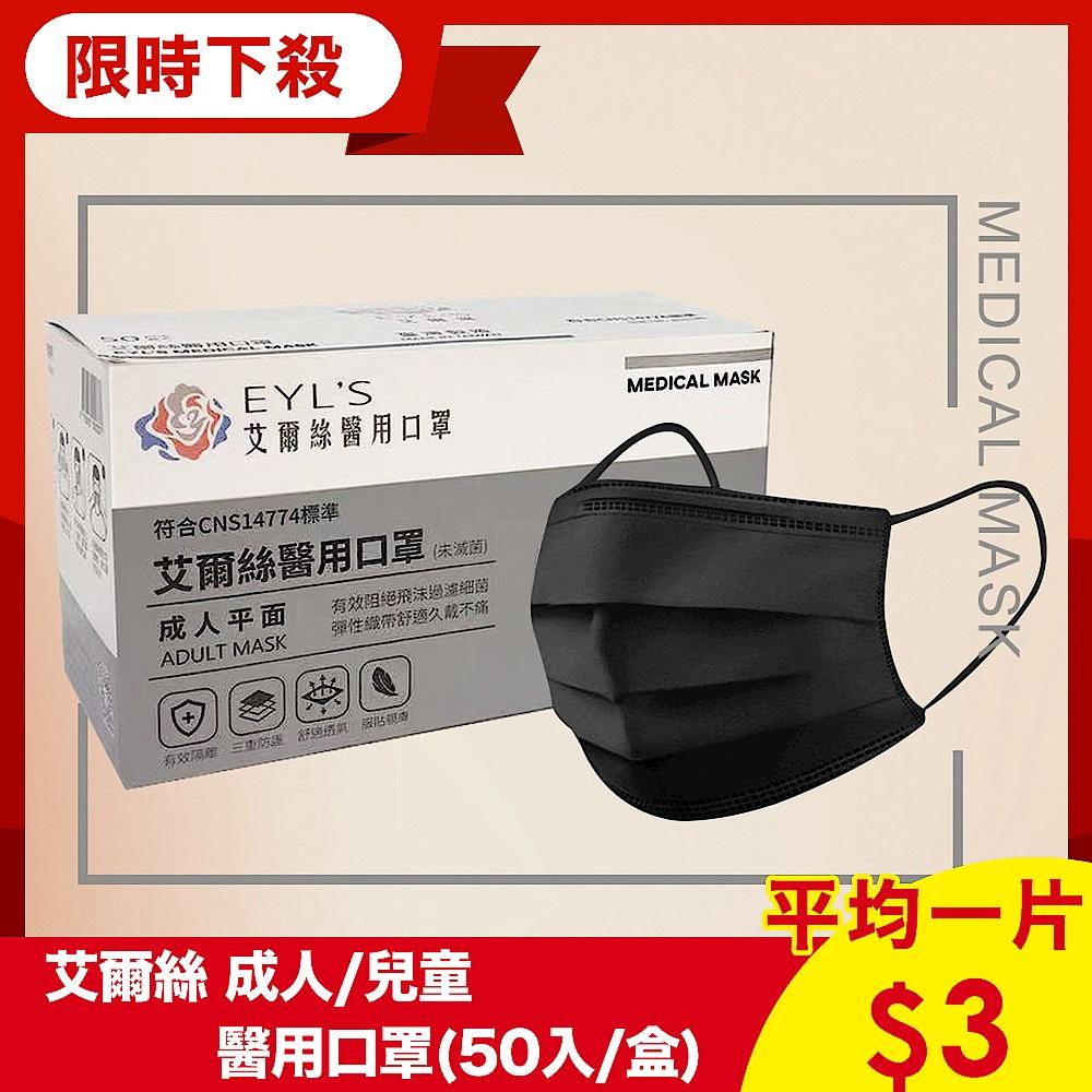 [任選2盒$300]EYL'S 艾爾絲 成人/兒童醫用口罩(50入/盒)-任選2 product image 1