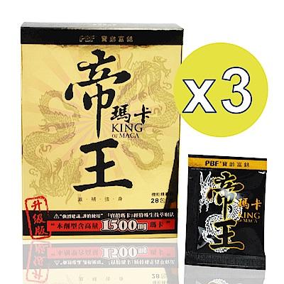 【寶齡富錦】祕魯帝王瑪卡神龍三蔘版(28包/盒)3組