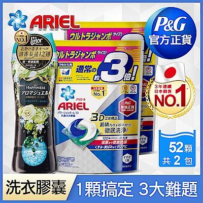 (ARIELx蘭諾超值組)洗衣球104顆+蘭諾衣物芳香豆(清晨草木520ml)