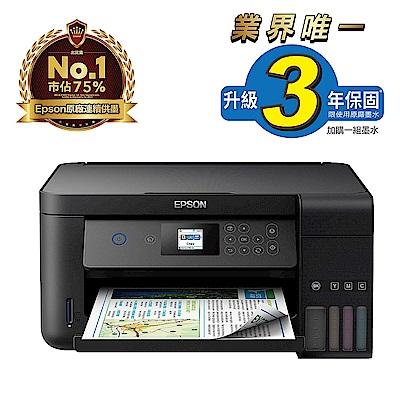 超值組-EPSON L4160 Wi-Fi三合一螢幕連供印表機1黑3彩墨水 product thumbnail 3