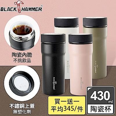 (組)[買1送1 平均345/件](全陶瓷內膽)BLACK HAMMER 臻瓷不鏽鋼真空保溫杯430ML(四色任選)(時時樂)