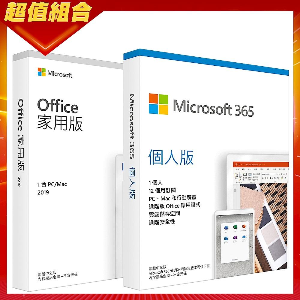Microsoft 365 個人版一年中文盒裝+Office 2019 家用版中文盒裝 product image 1