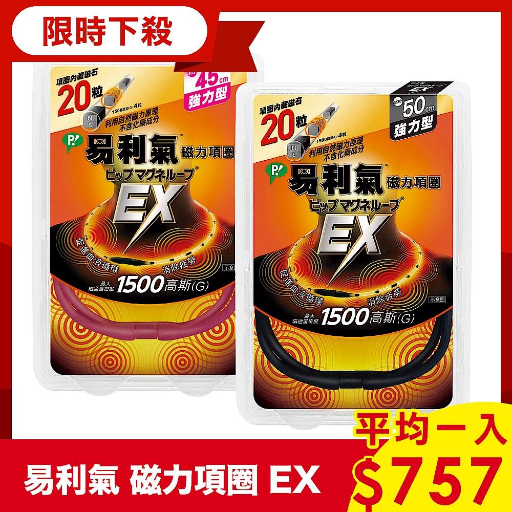 [超取登記送60元購物金]易利氣 磁力項圈 EX-黑色/桃紅色/藍色(45cm/50cm) 任選2 product image 1