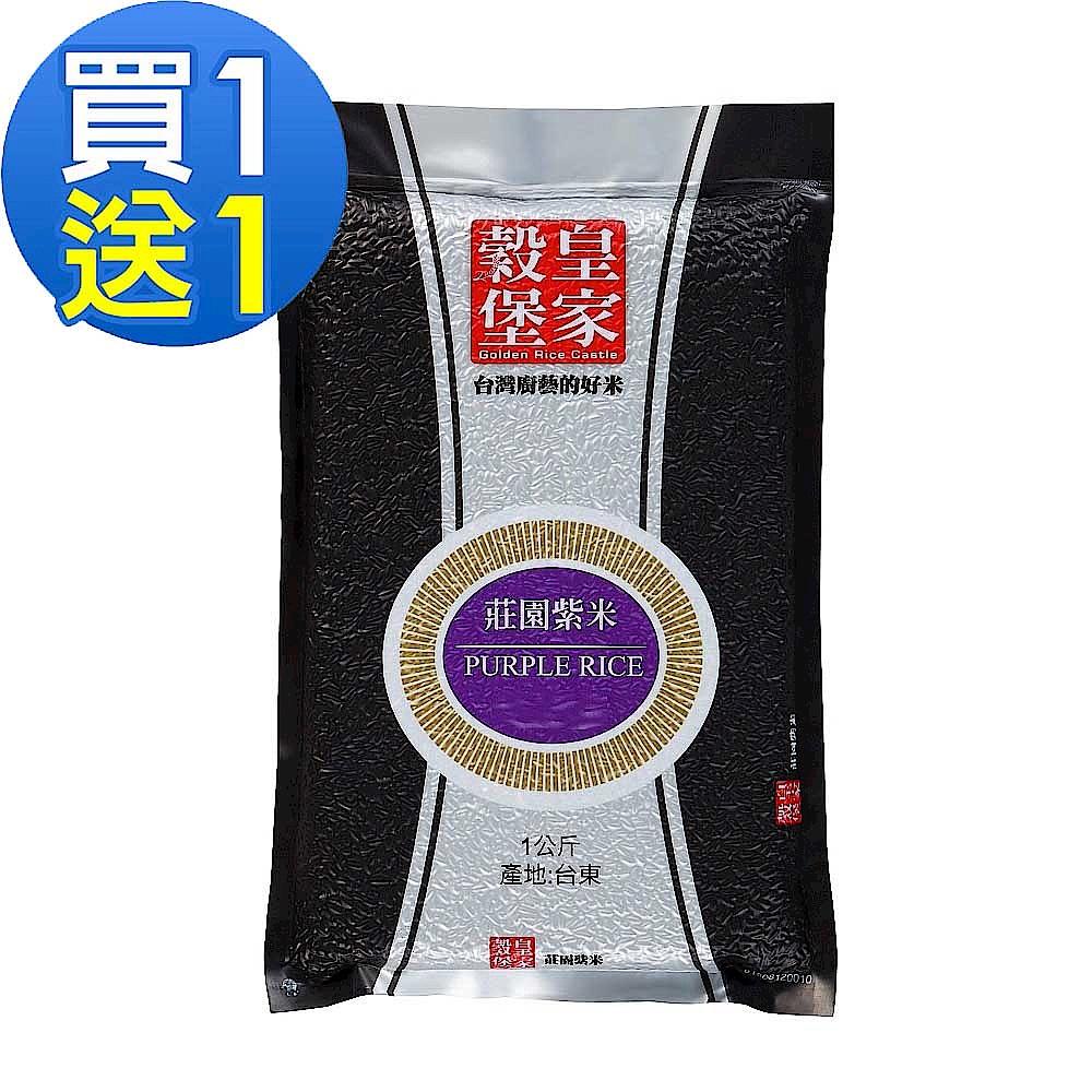 皇家穀堡 莊園紫米(1kg) 買一送一 product image 1