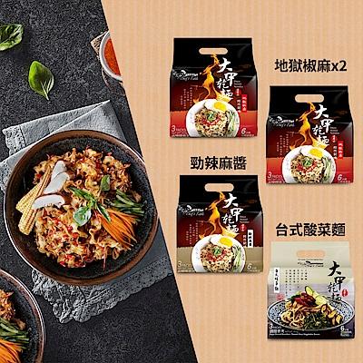 大甲乾麵4入超傎組(地獄椒麻x2勁辣麻醬x1台式酸菜x1)