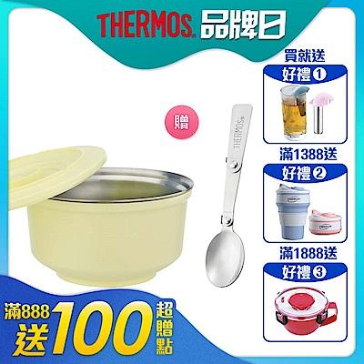 (組)[品牌日限定1+1]膳魔師 不鏽鋼兩用粉彩隔溫碗1.05L(奶油黃)+不鏽鋼折疊式餐具(湯匙)