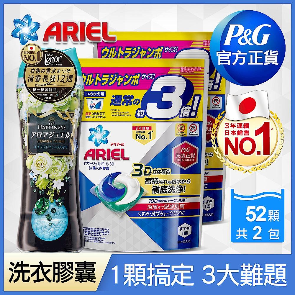 (ARIELx蘭諾超值組)洗衣球104顆+蘭諾衣物芳香豆(清晨草木520ml) product image 1