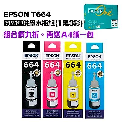 超值組-EPSON T664 原廠連供墨水瓶組(1黑3彩)。組合現省120元