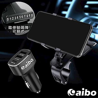 aibo AP12 2+1孔 Type-C PD閃電快充車用充電器+aibo 1200°萬向旋轉 多功能儀表板車架