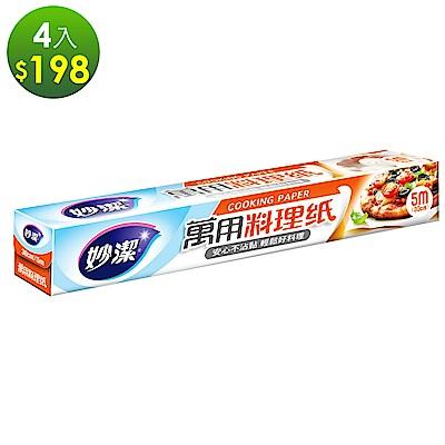 妙潔合購4入198 -  萬用料理紙 30cmX5m