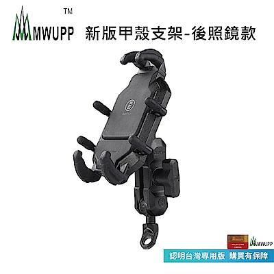 【五匹MWUPP】新款車架無線充電套組_甲殼支架_後照鏡款(含無線充電版/USB快充線/主體支架) product thumbnail 2