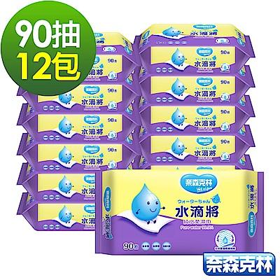 [限時搶購]奈森克林 水滴將純水柔濕巾90抽x12包/箱