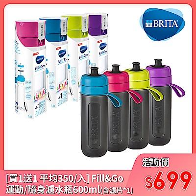 (組)[買1送1 平均350/入] BRITA Fill&Go運動/隨身濾水瓶600ml(含濾片*1)