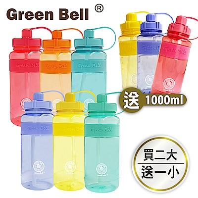 (組)[買2大送1小] GREEN BELL綠貝棉花糖彈跳吸管太空壺2000ml*2贈1000ml*1(均附背帶/顏色任選)