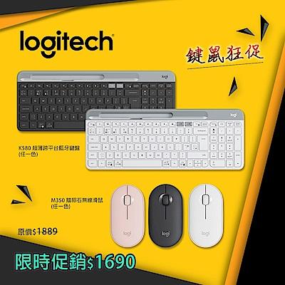 羅技 M350 鵝卵石無線滑鼠+羅技 K580超薄跨平台藍芽鍵盤