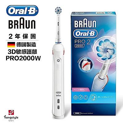(獨家2入組登錄送10%金) 德國百靈Oral-B-敏感護齦3D電動牙刷PRO2000W 歐樂B product thumbnail 2