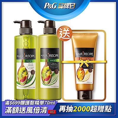 [9/30限定 滿699贈護髮精華] Hair Recipe 營養護髮精華素/洗髮露530mlx2 贈修護髮膜180g
